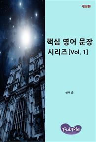 핵심 영어 문장 시리즈[Vol.1](개정판)