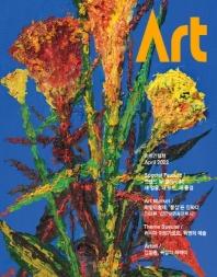 아트인컬처(Art In Culture)(2021년 4월호)