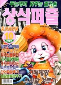 상식퍼즐(2021년 10월호)