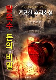 탈옥수 돈의 비밀 - 기묘한 추리 소설