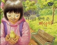 나라를 찾아 준 삐악이_풀잎 그림책 시리즈 11
