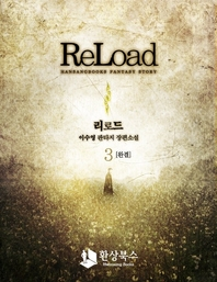 [걸작] 리로드 3  (완결)