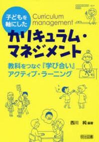 子どもを軸にしたカリキュラム.マネジメント 敎科をつなぐ「學び合い」アクティブ.ラ-ニング