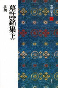 墓誌銘集 上 中國法書選 25