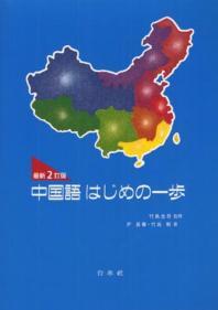 中國語はじめの一步