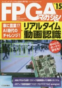 FPGAマガジン ハイエンド.ディジタル技術の專門誌 NO.15