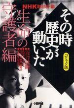 NHKその時歷史が動いた コミック版 生命の守護者編