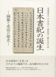 日本書紀の誕生 編纂と受容の歷史