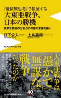 「優位戰思考」で檢證する大東亞戰爭,日本の勝機 眞摯な敗戰の分析がこの國の未來を拓く