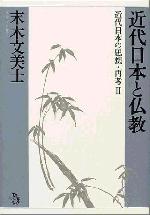 近代日本の思想.再考 2