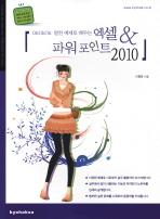 OKOKOK 알찬 예제로 배우는 엑셀 파워포인트 2010