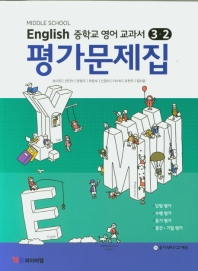 Middle School English 중학교 영어 3-2 교과서 평가문제집(송미정)(2020)