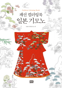 패션 컬러링북 일본 기모노