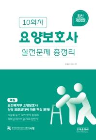10회차 요양보호사 실전문제 총정리