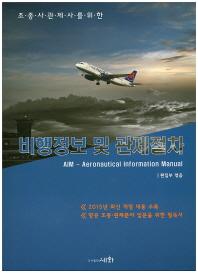 조종사 관제사를 위한 비행정보 및 관제절차(AIM)