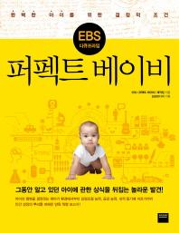 EBS 다큐프라임 퍼펙트 베이비