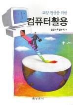 교양전산을 위한 컴퓨터 활용