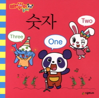 숫자 One Two Three