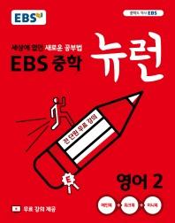 EBS 뉴런 중학 영어2(2021)