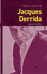 건축과 철학 자끄 데리다: Jacques Derrida