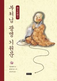 부처님 광명 기원문