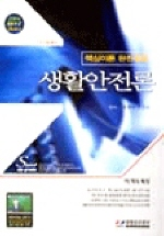 생활안전론(핵심이론 완전정복)(2004)