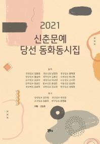 신춘문예 당선 동화동시집(2021)