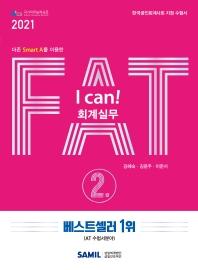 더존 Smart A를 이용한 I Can FAT 회계실무 2급(2021)