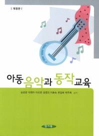 아동 음악과 동작 교육