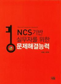 NCS기반 실무자를 위한 문제해결능력