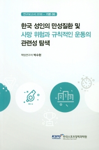 한국 성인의 만성질환 및 사망 위험과 규칙적인 운동의 관련성 탐색