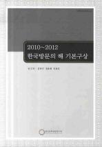 한국방문의 해 기본구상(2010-2012)