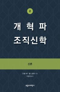 개혁파 조직신학. 2: 신론