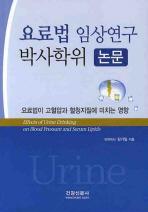 요료법 임상연구 박사학위(논문)