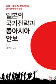 일본의 국가전략과 동아시아 안보