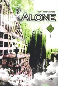 Alone. 2: 동행