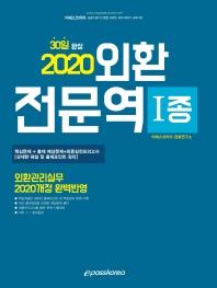 30일 완성 외환전문역 1종(2020)