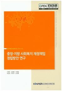 중앙-지방 사회복지 재정책임 정립방안 연구
