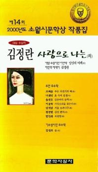 사랑으로 나는(제14회 소월시 문학상 작품집)(2000)