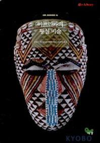 아프리카의 왕실 미술(art Library 14)
