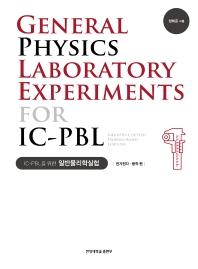 IC-PBL을 위한 일반물리학실험: 전기전자·광학 편