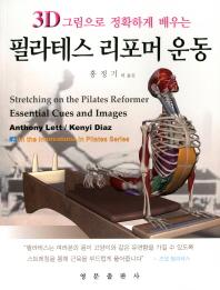 3D 그림으로 정확하게 배우는 필라테스 리포머 운동