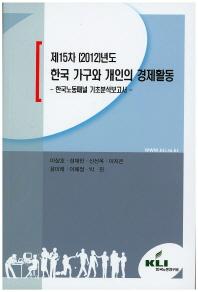 제15차 (2012)년도 한국 가구와 개인의 경제활동
