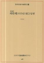 한국민중구술열전 15