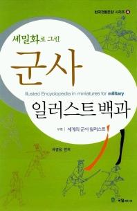 군사 일러스트백과(세밀화로 그린)(한국전통문양 시리즈 4)