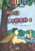 서울에 온 어린 왕자 2(산하 어린이 67)