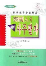 한국인의 신 사주팔자