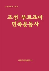 조선 부르죠아 민족운동사