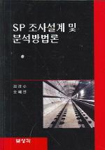 SP 조사설계 및 분석방법론