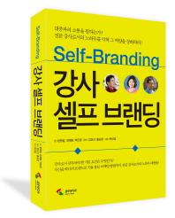 강사 셀프 브랜딩(Self-Branding)